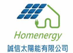 家能為香港誠信太陽能有限公司旗下自主品牌,為客戶提供太陽能產品到太陽能應用的整體解決方案。